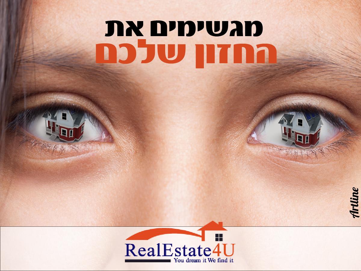 ישראל גלילי – רמת פולג
